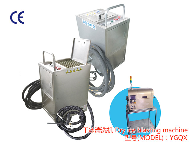 Dry ice blasting machine YGQX